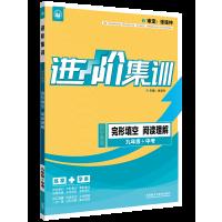 进阶集训 初中英语完形填空阅读理解 九年级+中考(外研社英语专项) 2017全新上市