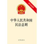 中华人民共和国民法总则(附草案说明) 团购电话 010-57993380