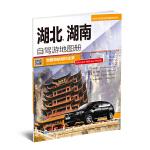 2018中国分省自驾游地图册系列:湖北、湖南自驾游地图册