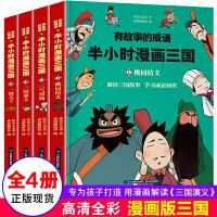 有故事的成语・半小时漫画三国(套装共4册)