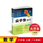 2020秋尖子生题库系列--六年级数学上(人教版)(R版)