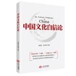 中国文化自信论