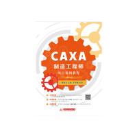 CAXA制造工程师项目案例实用教程