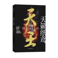 天王:大结局 9787805889597 天籁纸鸢 甘肃人民美术出版社