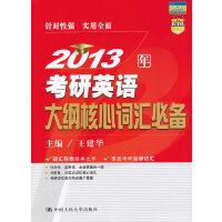 2013年考研英语大纲核心词汇必备
