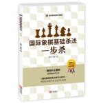 国际象棋基础杀法(一步杀)