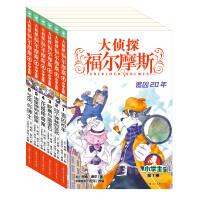 大侦探福尔摩斯(第1辑)(全6册)