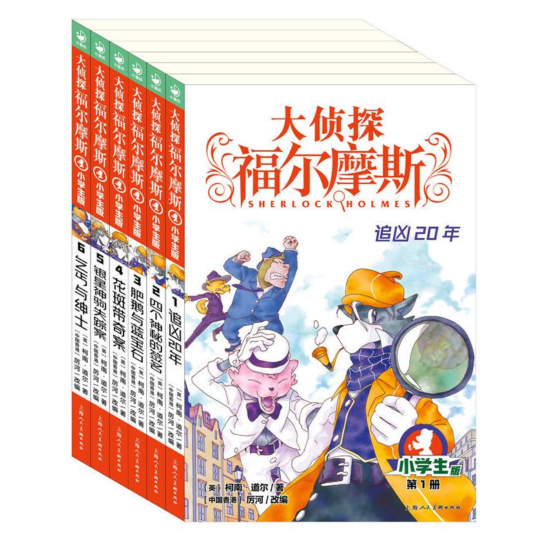 大侦探福尔摩斯(第1辑)(全6册) 专属于小学生的福尔摩斯探案集!名编剧与畅销动漫画家强强联手,以孩子喜爱的方式呈现经典的魅力,让孩子萌发求知的兴趣,点燃探索的激情!(心喜阅童书出品)
