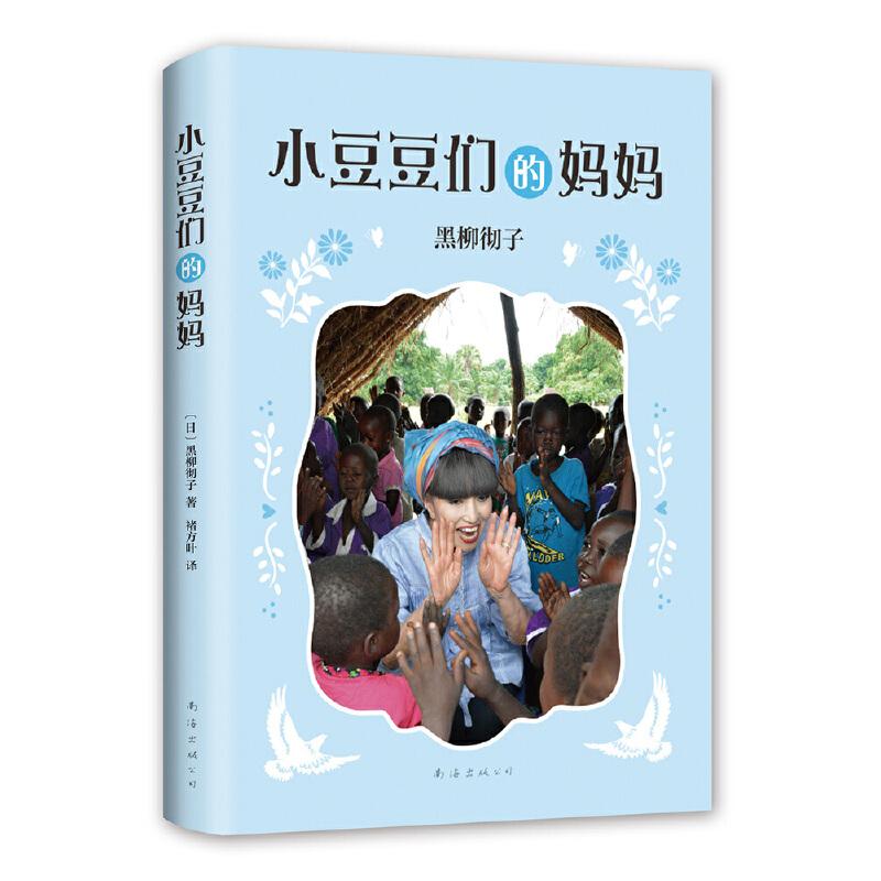 小豆豆们的妈妈《窗边的小豆豆》系列新作,《小豆豆和小豆豆们》姊妹篇,更温暖更打动人心,了解苦难与饥饿是孩子人生中的必修课