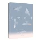 飞悦四季--山鹰观鸟记Ⅱ(自然旅记丛书)