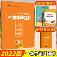 2020版一本中考题星推荐语文初中语文中考总复习教辅导考试必备资料书初一二三年级刷考题划重点七八九年级真题专项训练试题