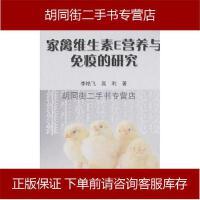 【二手旧书8成新】家禽维生素E营养与免疫的研究 李艳飞 中国农业 9787109123366