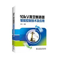 10kV真空断路器智能控制技术及应用
