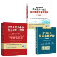 正版 2021中华人民共和国海关进出口税则中英文对照+2021中国海关报关实用手册+2021中华人民共和国进出口商品规范