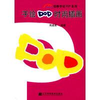 手绘POP时尚插画(稻香手绘POP系列)