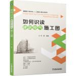 如何识读建筑电气施工图
