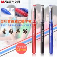 晨光中性笔水笔 签字笔 ARP50901 直液式签字笔0.5全针管 考试用笔 办公用品学生课堂笔考试笔