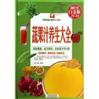 蔬果汁养生大全(超值全彩白金版)(精)