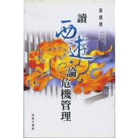 【中商原版】[港台原版]�x西�[?�危�C管理/ ��建雄/ 商�沼���^(香港)有限公司