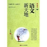 语文新天地(小学卷8版适合4年级用) 金新//陆秀峻//朱伯荣 主编:余秋雨
