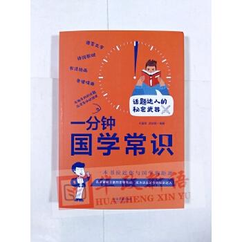 正版    一分钟国学常识    中国法制出版社