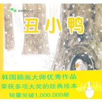 丑小鸭――韩国插画童话手绘本05