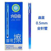 爱好摩易擦中性笔小学生用可擦直液水笔晶蓝大容量黑红墨蓝色