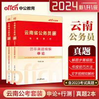 云南公务员考试真题 中公2022云南省公务员考试用书 申论+行测 历年真题 全2本 云南省公务员2022 云南省考真题2