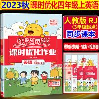 阳光同学四年级下课时优化作业英语四年级下册阳光同学人教版PEP版2020春