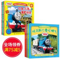 全13册托马斯书籍 正版幼儿 托马斯和他的朋友们 宝宝图书3-4-5-6-7-8岁书籍畅销书 儿童情绪管理与性格培养绘