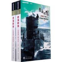 碧海群狼――二战德国U艇全史(上下册) 周明 武汉大学出版社