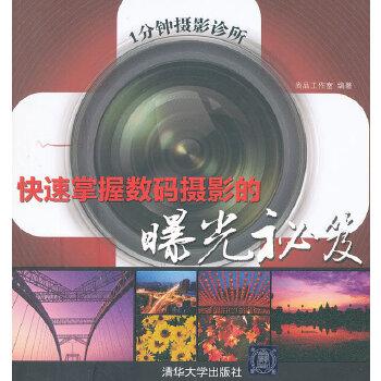 《1分钟摄影诊所_快速掌握数码摄影的曝光秘笈尚品工作室》epub+mobi+azw3-畅享书轩