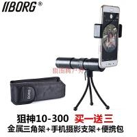 手机拍照望远镜两用望远镜单筒迷你夜视高倍高清长焦变焦光学摄影VunF84