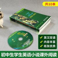 书虫一级上1级上共10本含MP3光盘 适合初一初二学生 牛津英汉双语读物 初中生学生英语小说课外阅读书籍