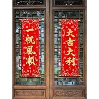 福字门贴大门窗花门福贴纸鼠年2020春节新年装饰用品过年镂空挥春