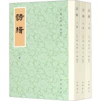 诗缉(全3册) 中华书局
