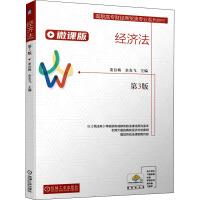 经济法 微课版 第3版 机械工业出版社