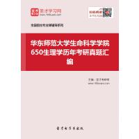 华东师范大学生命科学学院650生理学历年考研真题汇编(电子书)