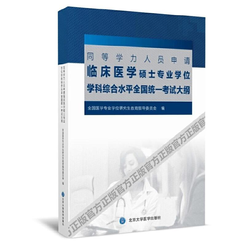 同等学力人员申请临床医学硕士专业学位学科综合水平全国统一考试大纲
