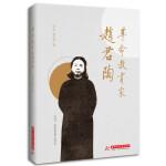 革命教育家赵君陶
