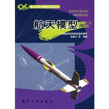 航天模型(pdf+txt+epub+azw3+mobi电子书在线阅读下载)