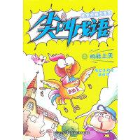 中华成语王系列 尖叫成语之鸡能上天