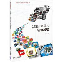 乐高EV3机器人初级教程(青少年科技创新丛书)
