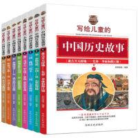写给儿童的中国历史故事 小学生彩图版 全8册 青少年课外读物 历史启蒙教育书籍 中华上
