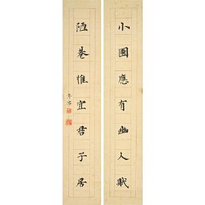 C1052  溥儒《书法对联》