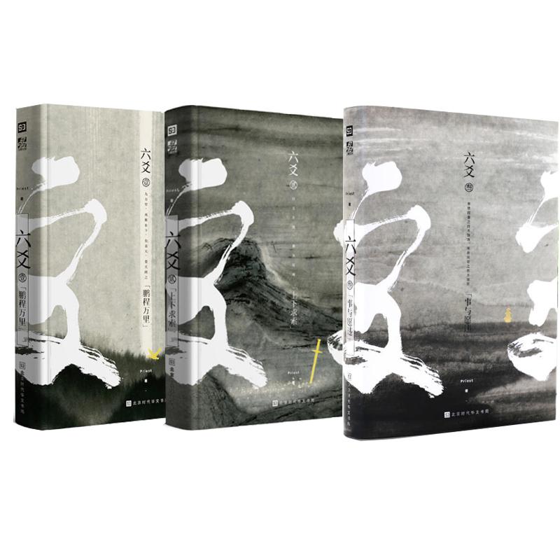六爻壹·鹏程万里+六爻贰·上下求索+六爻叁·事与愿违(共3册)