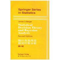 统计决策理论和贝叶斯分析(第二版)(英文版)