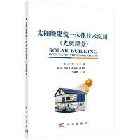太阳能建筑一体化技术应用(光伏部分)