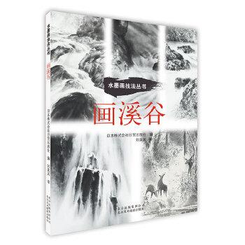 水墨画技法丛书:画溪谷 5大名家,21幅佳作赏析,0基础实现水墨画技法的飞跃!