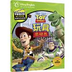 不能错过的迪士尼双语经典电影故事(官方完整版):玩具总动员